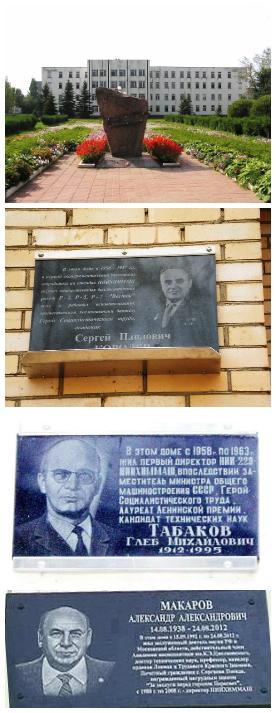 На территории города и ФКП «НИЦ РКП» установлены